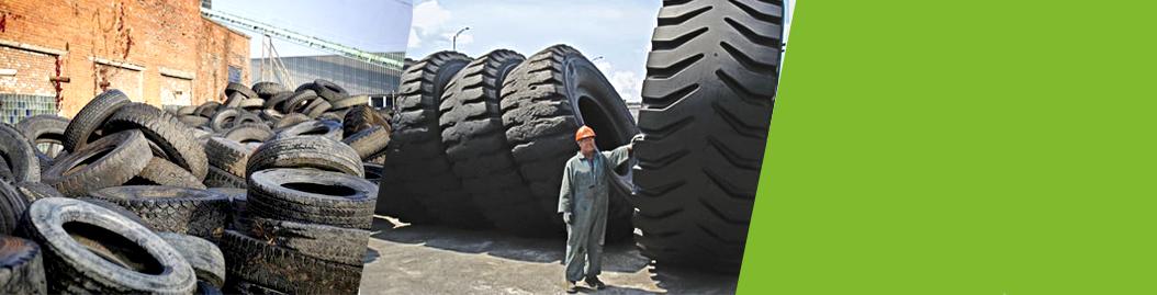 Утилизация крупногабаритных шин